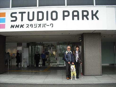 NHK前でパチリ!